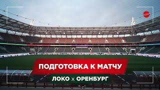 «РЖД Арена» // Подготовка к матчу #ЛокоОренбург