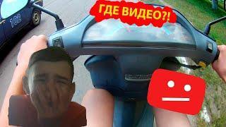 Почему нету видео? | Вопрос - ответ! | Покатушки на скутере!