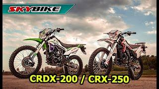 Мотоциклы эндуро CRX 250 и CRDX 200 покатушки на Хаджибее