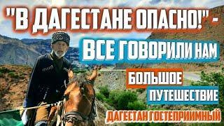 Опасный Дагестан - проверили на себе  | Дагестан Большое путешествие | Мифы о Дагестане