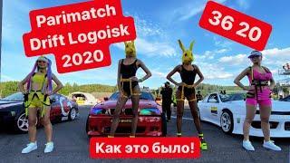 Посетил Parimatch Drift Logoisk 2020 Атмосферно и дымно!
