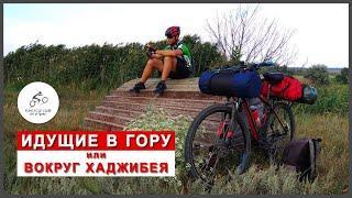 Идущие в гору - трейлер | Первый велопоход и жёсткий велотур в неизвестность | Хаджибейский лиман