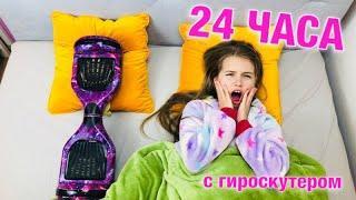 24 ЧАСА на гироскутере ЧЕЛЛЕНДЖ / Что случилось ? ЭТО СЕКРЕТ ОТ МАМЫ / НАША МАША