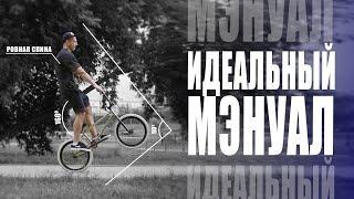 КАК НАУЧИТЬСЯ ЕЗДИТЬ НА ЗАДНЕМ КОЛЕСЕ.  HOW TO MANUAL на велосипеде BMX  - ДЕЛАЙ ПРАВИЛЬНО.