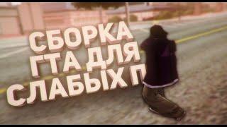 СБОРКА ДЛЯ ОЧЕНЬ СЛАБЫХ ПК С БОЛЬШИМ ФПС | GTA SAMP
