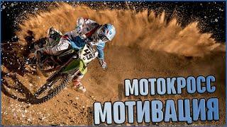 МОТОКРОСС МОТИВАЦИЯ || MOTOCROSS MOTIVATION || MOTORCICLE MOTIVATION || МОТОЦИКЛЫ
