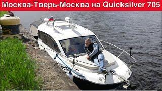 Путешествие Москва-Тверь-Москва на катерах Quicksilver 705 и Bayliner 245