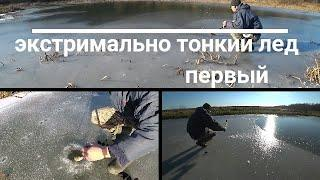 Первый Лёд 2018-2019. Экстремальная рыбалка !!! тонкий лед + безмотылка