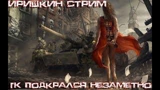 ВОЙНА НА ГК ДЕНЬ 5 World of Tanks The girl in the game. 18+#сидимдома