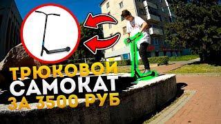 ТРЮКОВОЙ САМОКАТ ЗА 3500 РУБЛЕЙ // МЕСТНЫЙ ЛОСЬ