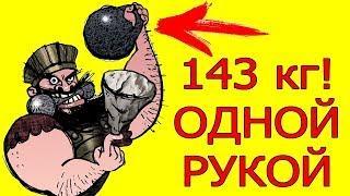 ЗАБЫТЫЕ, СИЛОВЫЕ РЕКОРДЫ!!! ИСТОРИЯ АТЛЕТИЧЕСКИХ СНАРЯДОВ!