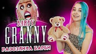 НЕПРОХОДИМАЯ ИГРА! ► Barby Granny ► ПОЛНОЕ ПРОХОЖДЕНИЕ