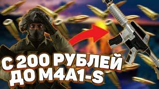 ЦЕЛЬ - M4A1-S МЕХАНО ПУШКА НА FIRE SKIN! С 200 РУБЛЕЙ?!