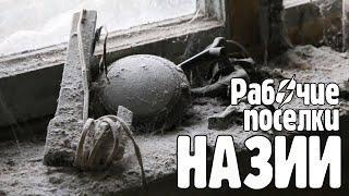 Назия. Заброшенные Рабочие Поселки. Fallout в Ленинградской области.
