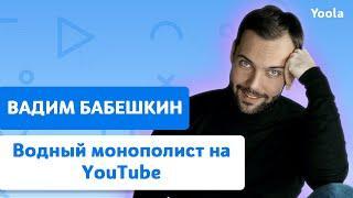 Водный монополист YouTube – Вадим Бабешкин   Интервью   Отвечай и не Юли