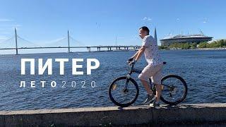Санкт-Петербург 2020 на велосипеде. Невский Проспект, Дворцовая Площадь, Крестовский Остров.