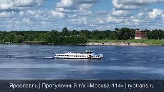 Ярославль. Прогулочный теплоход «Москва-114»