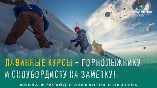 ЛАВИННЫЕ КУРСЫ для начинающих горнолыжников и сноубордистов   Где учиться лавинной безопасности