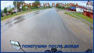 Покатушки на мопеде альфа #42(Алневск)