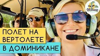 Полет на вертолете в Доминикане (Пунта-Кана)