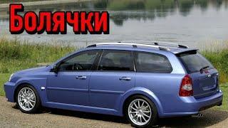 Chevrolet Lacetti проблемы | Надежность Шевроле Лачетти с пробегом