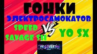 speed savage s11 на 50х контроллерах против Yokamura sx Гонки. Drag racing. Ч2