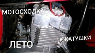 Покатушки на мопеде АЛЬФА -МОТОСХОДКА, Ява 638(идеал), альфа на грани отказа двигателя!((