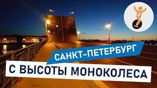 Санкт-Петербург с высоты моноколеса.