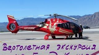 Полет на вертолете из Лас Вегаса на Гранд Каньон