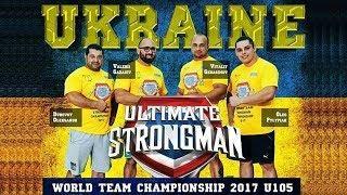 Силовой экстрим - Чемпионат Мира 2017 (командный, U105)| World Team Ultimate Strongman Championship