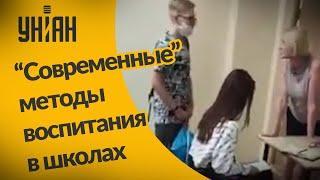 """""""Рот закрой!"""": неадекватное поведение учительницы киевского лицея"""