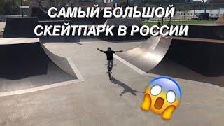 САМЫЙ БОЛЬШОЙ СКЕЙТПАРК В РОССИИ   URAM PARK   КАЗАНЬ
