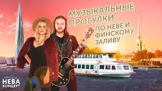 Прогулка по Неве | живая музыка | разводные мосты | клуб на теплоходе НЕВА КОНЦЕРТ