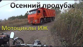 Осенний Продубас в Любимовку на ИЖах #1