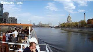 Прогулка по Москва реке на теплоходе