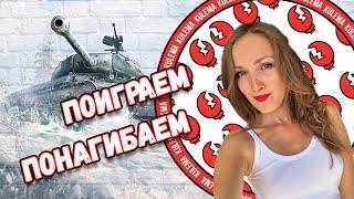 WOT СТРИМ - ИГРАЮ В ТАНКИ ОНЛАЙН - ВОРЛД ОФ ТАНКС - World of Tanks сейчас
