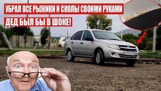 УБРАЛ с Гранты все РЫЖИКИ и СКОЛЫ привел машину в идеал САМ В ГАРАЖЕ!