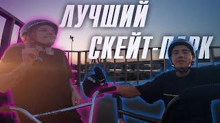Лиза Посадских в ЛУЧШЕМ скейт-парке ПЛАНЕТЫ | ТРЮКИ на BMX