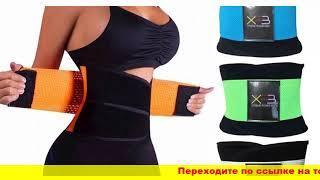 Пояс для похудения живота Extreme power belt