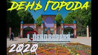 День города Кировоград Дендропарк 2020