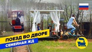 Поезд во дворе. Переславль-Залесский.