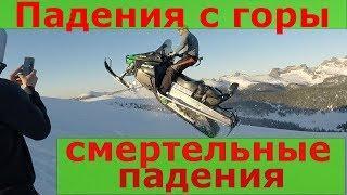 Идиоты на снегоходах, аварии на снегоходах