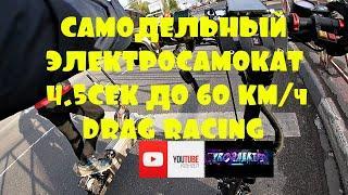 Самодельный электросамокат 4.5сек до 60км/ч. Drag racing с Yokamura sx. Покатушка
