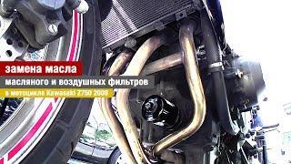 замена масла, масляного и воздушных фильтров в мотоцикле Kawasaki Z750 2008
