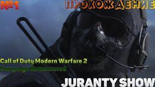 Call of Duty Modern Warfare 2 Campaign Remastered ►Прохождение #1 ► Покатушки на снегоходах