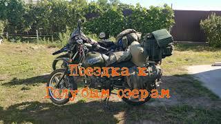 Китайские мотоциклы Shineray  Intruder и  X Trail покоряют Голубые озера Украина Черниговская обл.