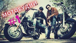 МотоБудни №1   Yamaha V-Star 1100   Первые покатушки   Едим в YAMAHA Dealer