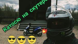 На скутере катаюсь