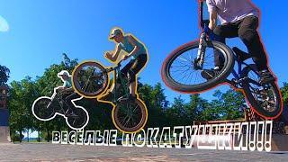 Весёлые покатушки в парке  Катка в парке на MTB/МТБ  GoPro MTB/МТБ park  Трюки в парке  MTB/МТБ park