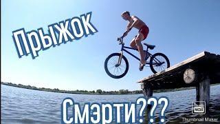 Прыжки в воду на велосипеде| Покатушки под водой
